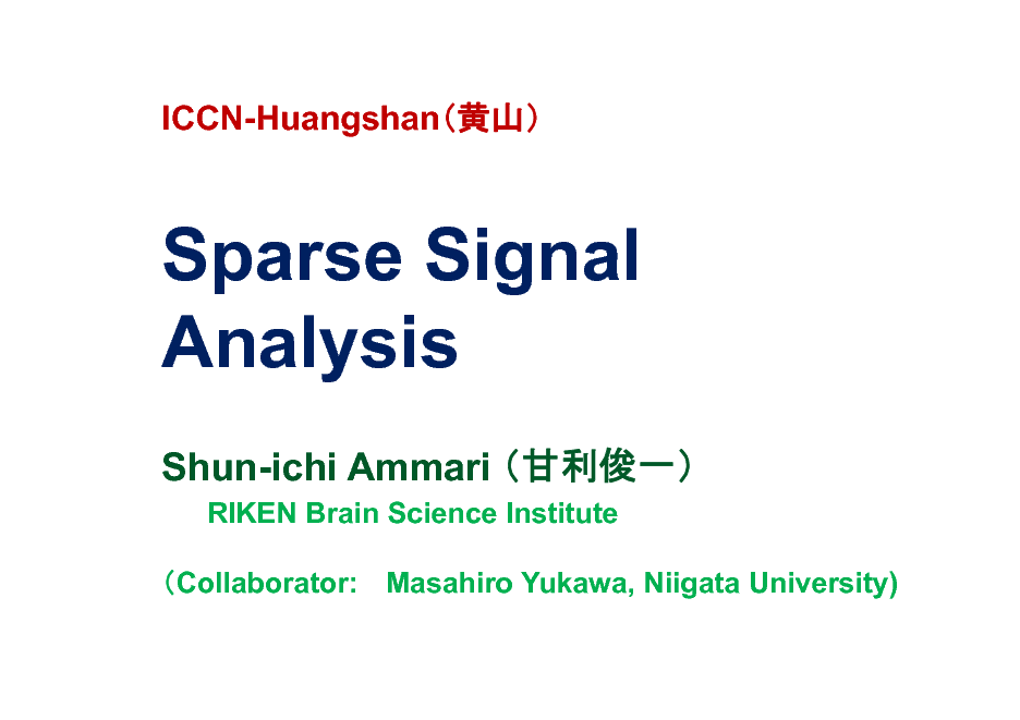 Slide: ICCN-Huangshan  Sparse Signal Analysis Shun-ichi Ammari  RIKEN Brain Science Institute Collaborator: Masahiro Yukawa, Niigata University)